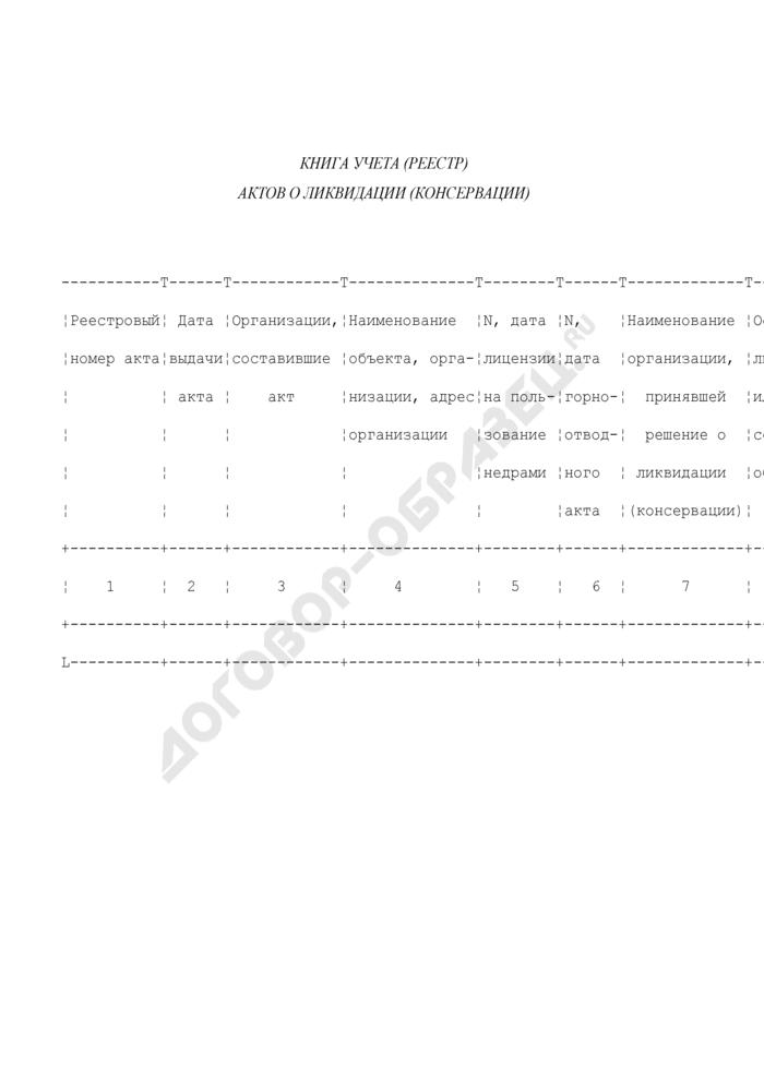 Книга учета (реестр) актов о ликвидации (консервации) опасных производственных объектов на горном отводе, предоставленном в соответствии с лицензией на пользование недрами. Страница 1