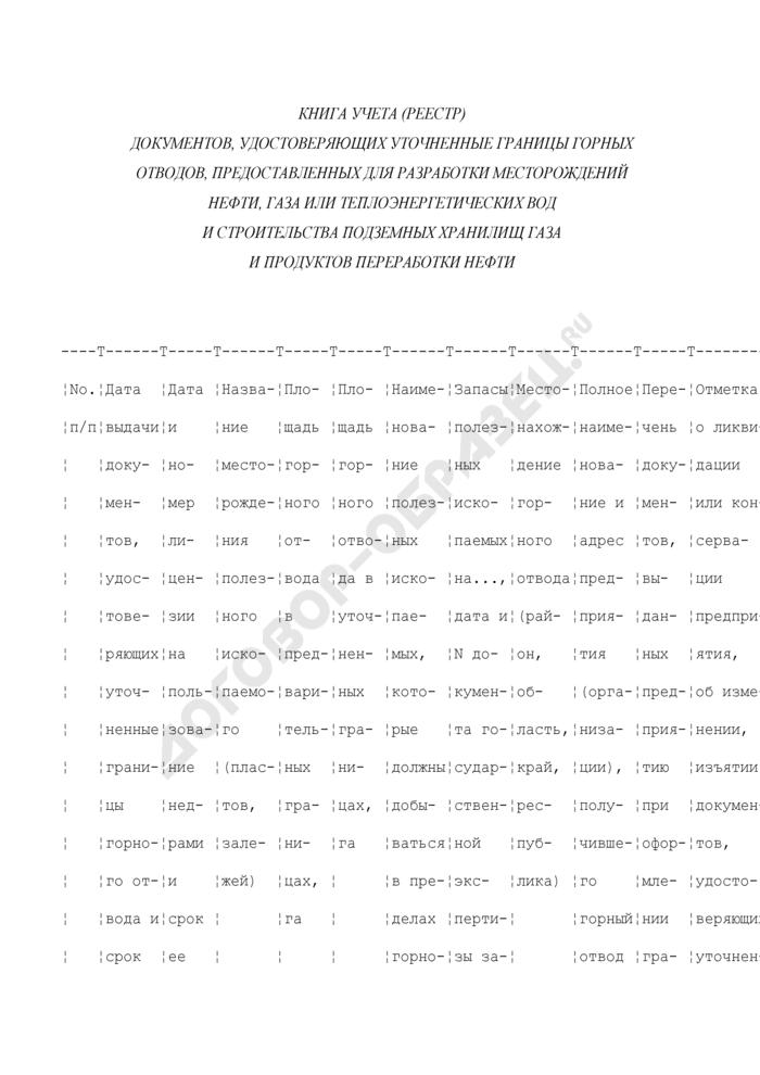 Книга учета (реестр) документов, удостоверяющих уточненные границы горных отводов, предоставленных для разработки месторождений нефти, газа или теплоэнергетических вод и строительства подземных хранилищ газа и продуктов переработки нефти. Страница 1