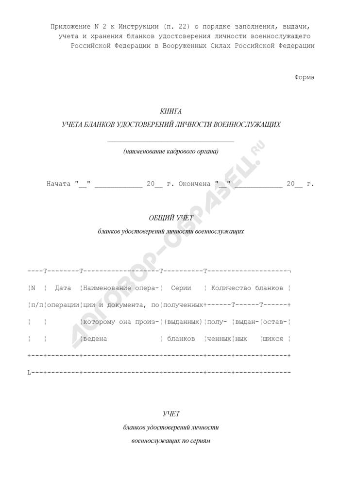 Книга учета бланков удостоверений личности военнослужащих. Страница 1