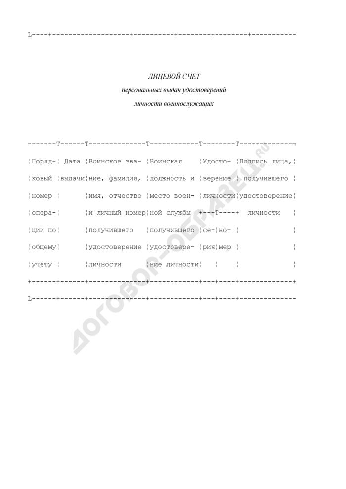 Книга учета бланков удостоверений личности военнослужащих. Страница 3