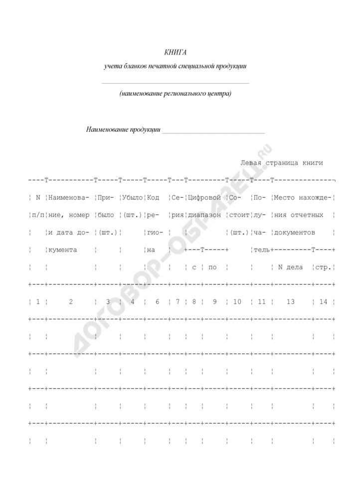 Книга учета бланков печатной специальной продукции регионального центра МЧС России. Страница 1