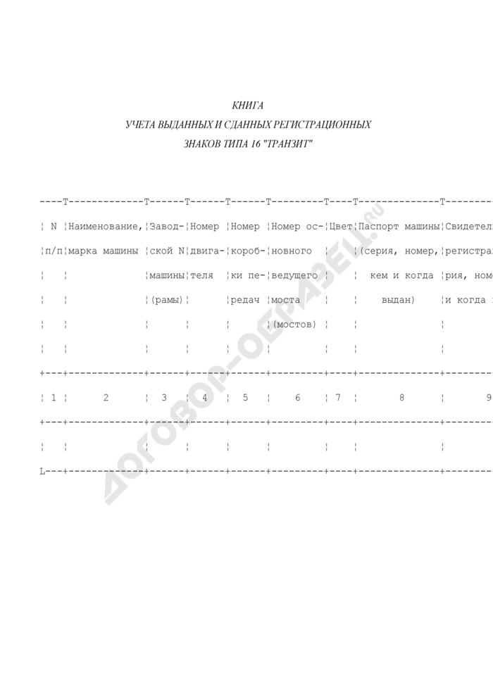 """Книга учета выданных и сданных регистрационных знаков типа 16 """"Транзит. Страница 1"""