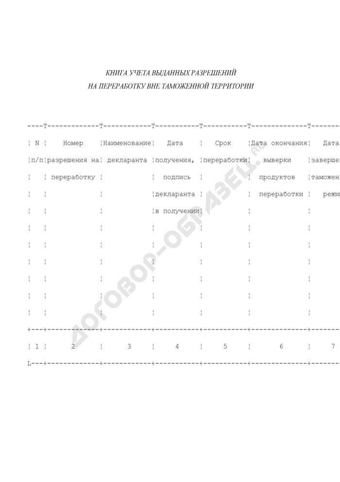 Книга учета выданных разрешений на переработку вне таможенной территории. Страница 1