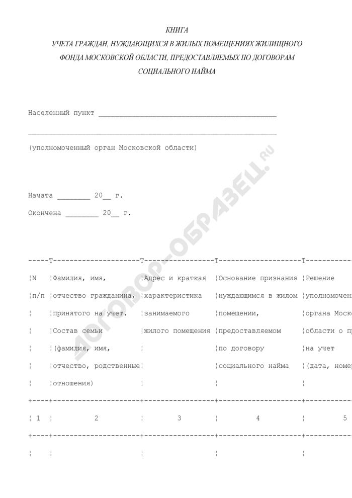 Книга учета граждан, нуждающихся в жилых помещениях жилищного фонда Московской области, предоставляемых по договорам социального найма. Страница 1