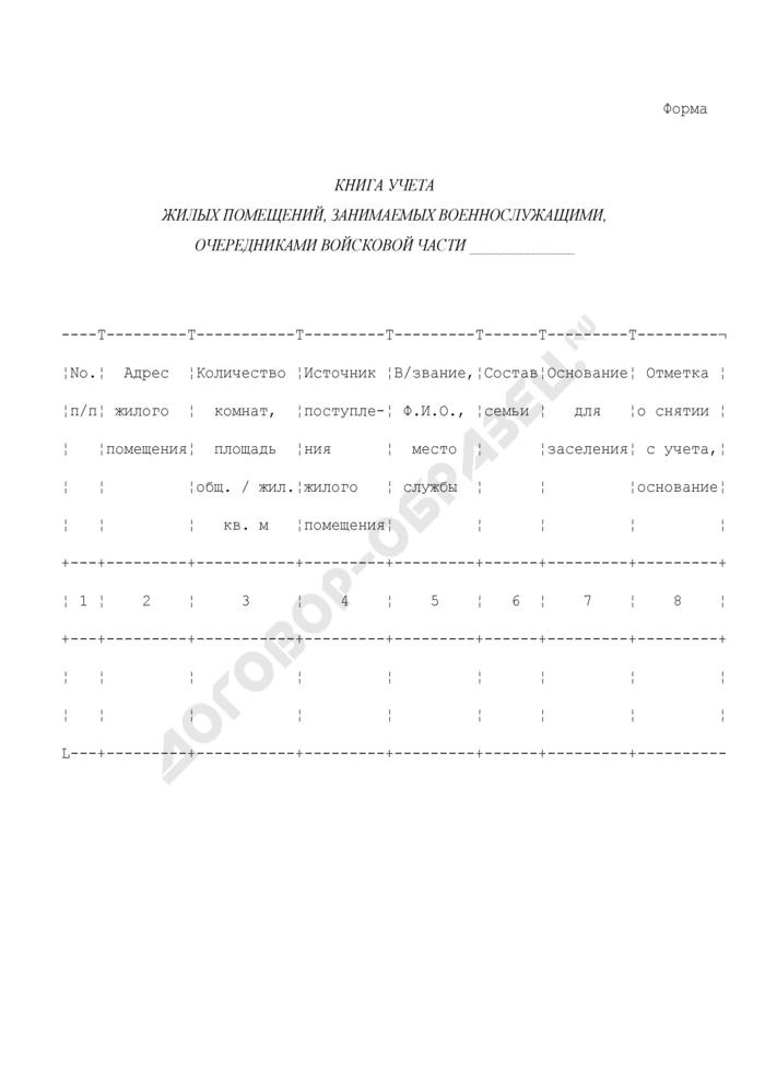 Книга учета жилых помещений, занимаемых военнослужащими, очередниками войсковой части. Страница 1