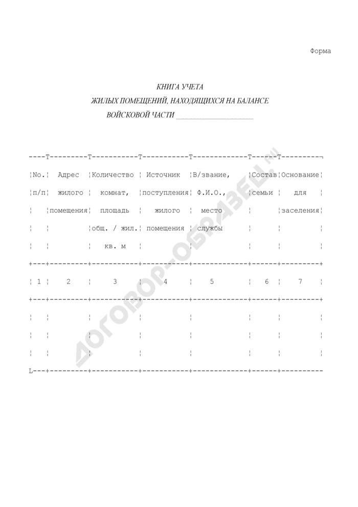 Книга учета жилых помещений, находящихся на балансе войсковой части. Страница 1