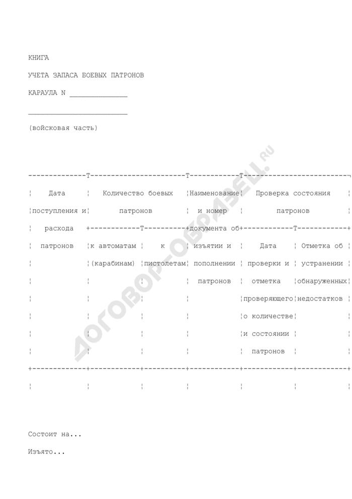 Книга учета запаса боевых патронов караула войсковой части. Страница 1