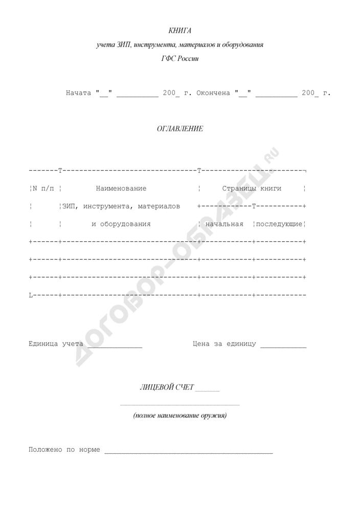 Книга учета ЗИП, инструмента, материалов и оборудования Государственной фельдъегерской службы Российской Федерации. Форма N 2. Страница 1