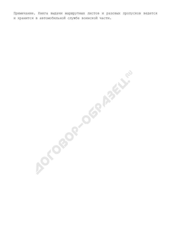 Книга выдачи маршрутных листов и разовых пропусков во внутренних войсках МВД России. Страница 2