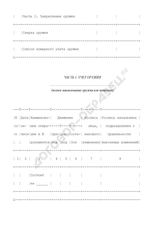 Книга учета и закрепления оружия. Форма N 3. Страница 2