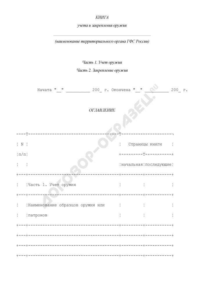 Книга учета и закрепления оружия. Форма N 3А. Страница 1