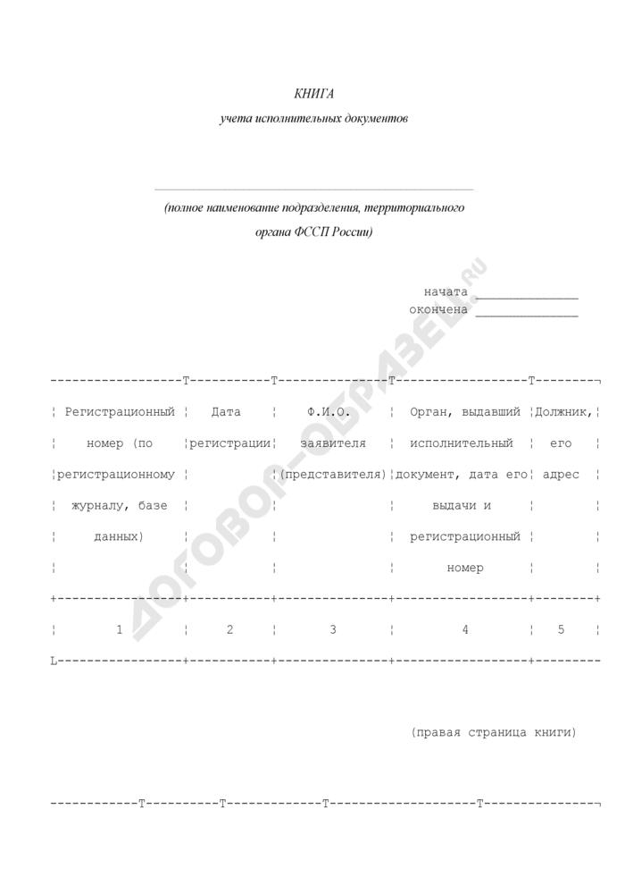 Книга учета исполнительных документов подразделения, территориального органа ФССП России. Страница 1