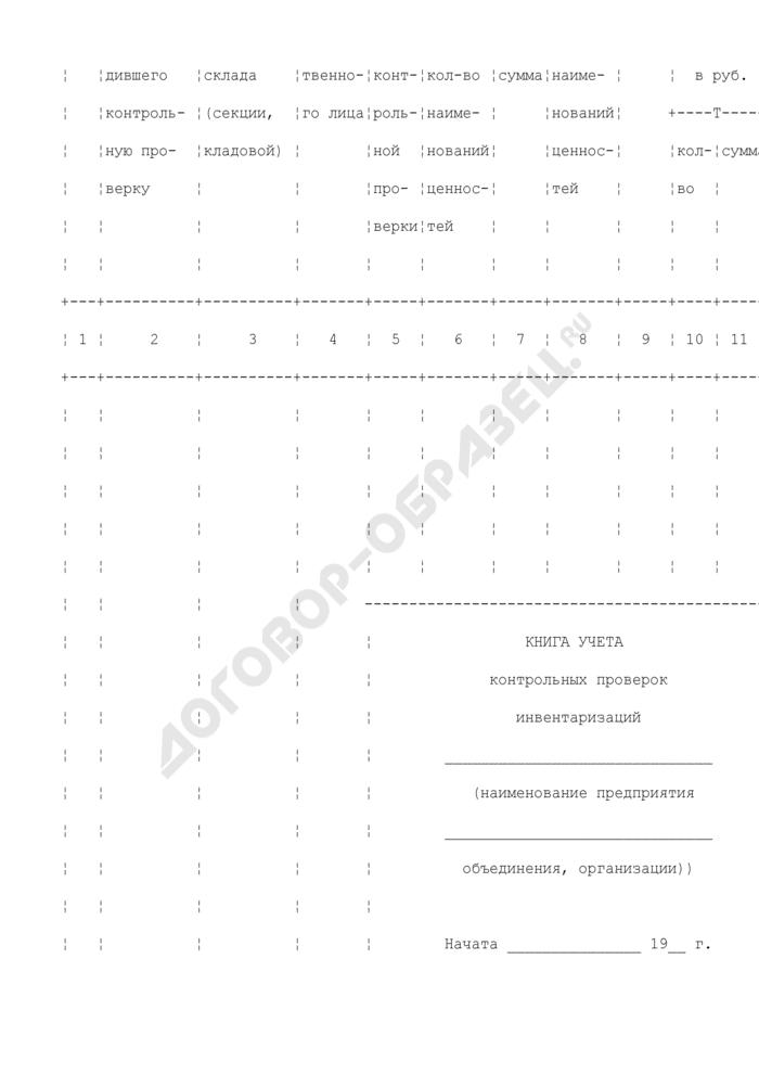 Книга учета контрольных проверок инвентаризаций. Специализированная форма N 32-ОН. Страница 2
