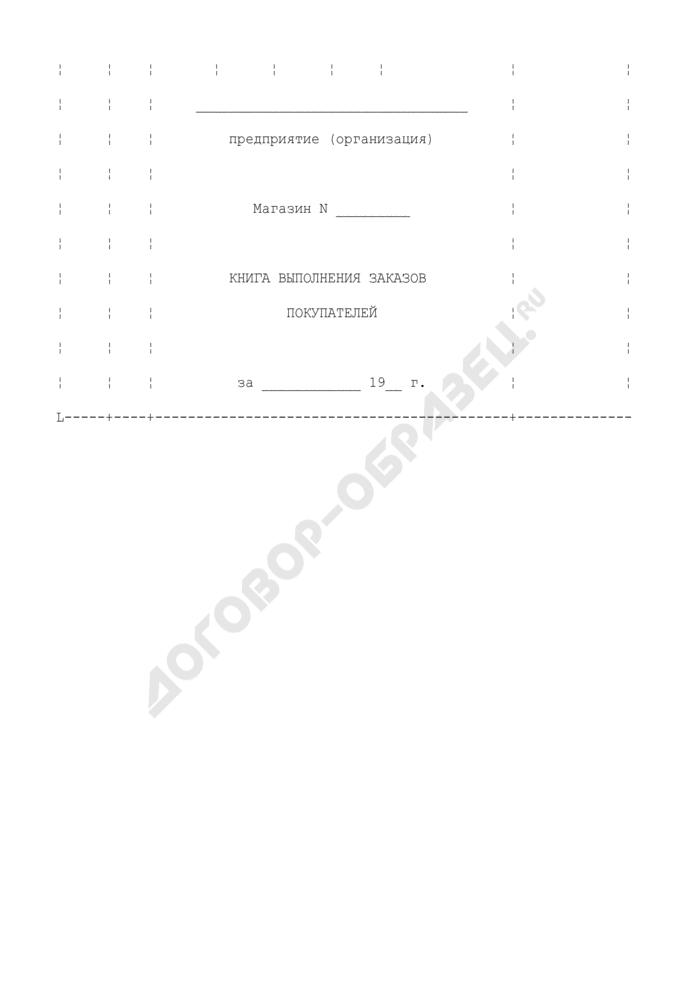 Книга выполнения заказов покупателей. Специализированная форма N 8-РТ. Страница 2