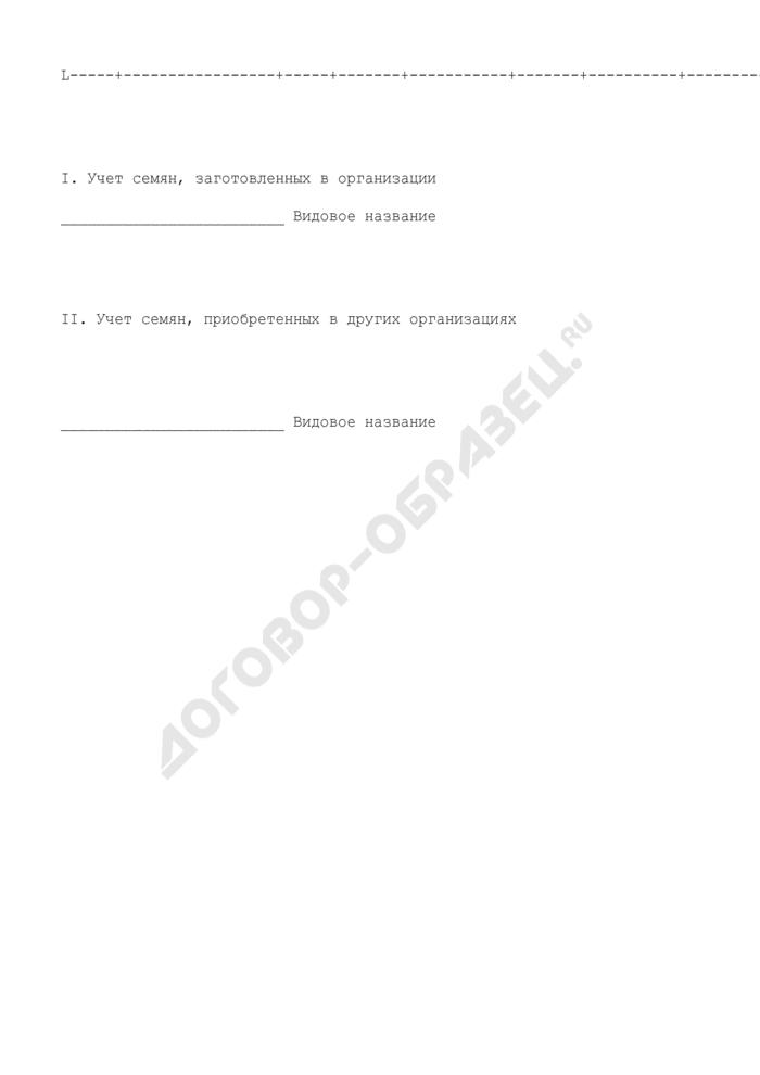 Книга учета лесных семян в лесных селекционно-семеноводческих объектах. Страница 2