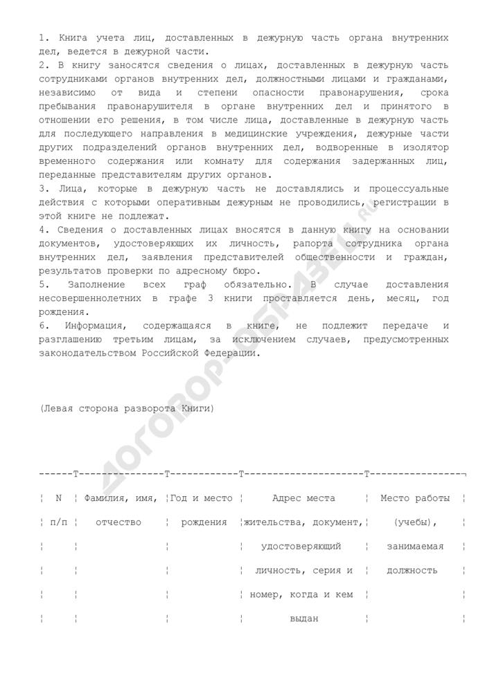 Книга учета лиц, доставленных в дежурную часть органа внутренних дел Российской Федерации (рекомендуемый образец). Страница 2