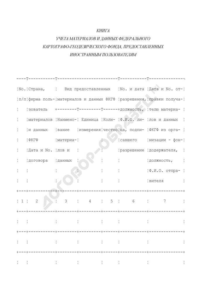 Книга учета материалов и данных федерального картографо-геодезического фонда, предоставленных иностранным пользователям. Страница 1