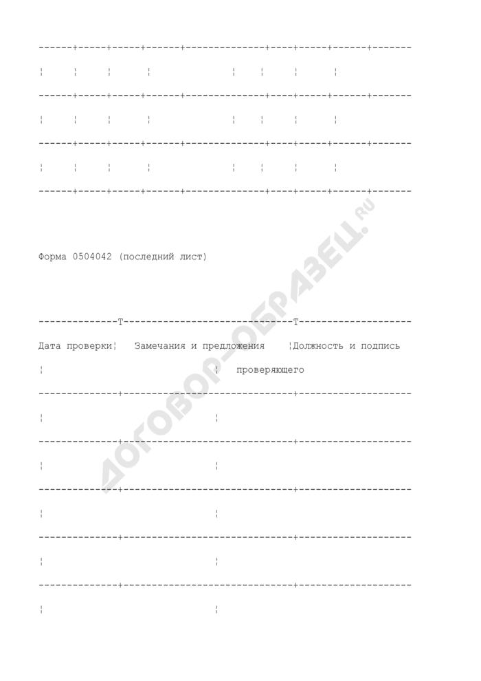 Книга учета материальных ценностей для ведения бюджетного учета для органов государственной власти Российской Федерации, федеральных государственных учреждений. Страница 3