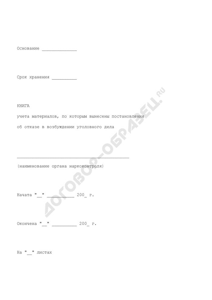 Книга учета материалов, по которым вынесены постановления об отказе в возбуждении уголовного дела в органах по контролю за оборотом наркотических средств и психотропных веществ сообщений о преступлениях. Страница 1