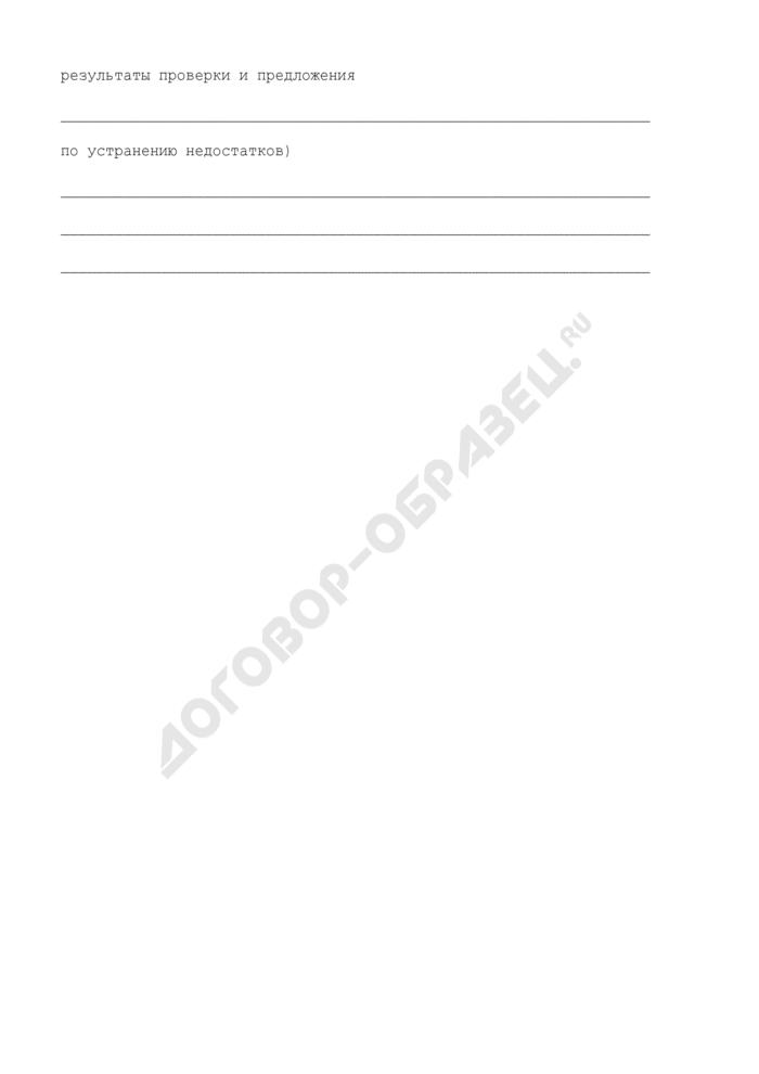 Книга замечаний и предложений проверяющих о наличии и ведении участковыми уполномоченными служебной документации. Страница 3