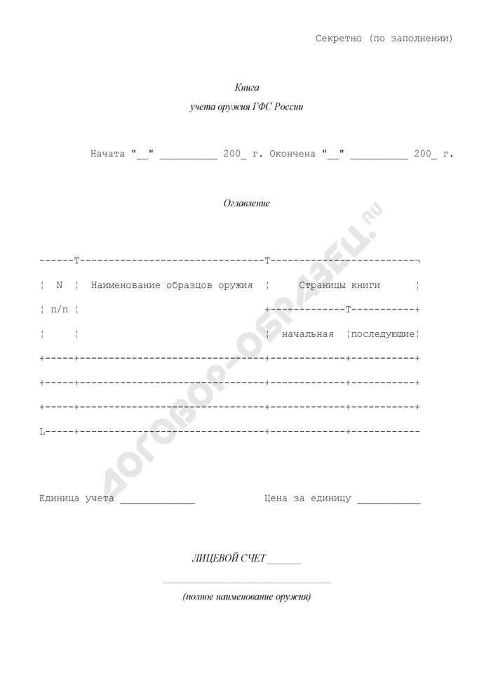 Книга учета оружия Государственной фельдъегерской службы Российской Федерации. Форма N 1. Страница 1