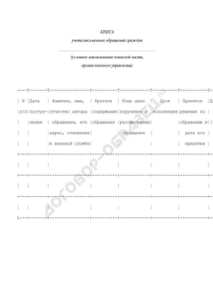Книга учета письменных обращений граждан, поступивших в воинскую часть. Страница 1