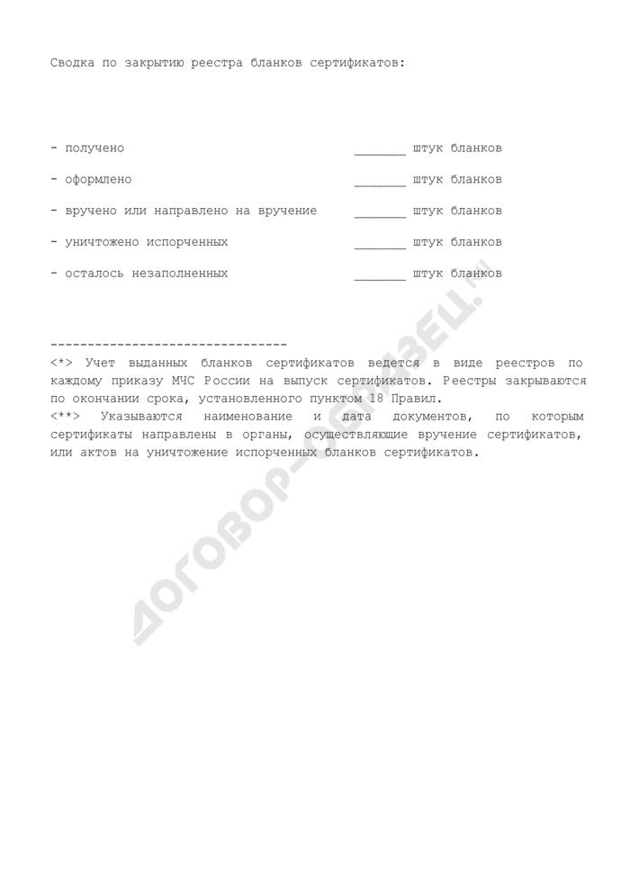 Книга учета полученных и выданных бланков сертификатов. Страница 2