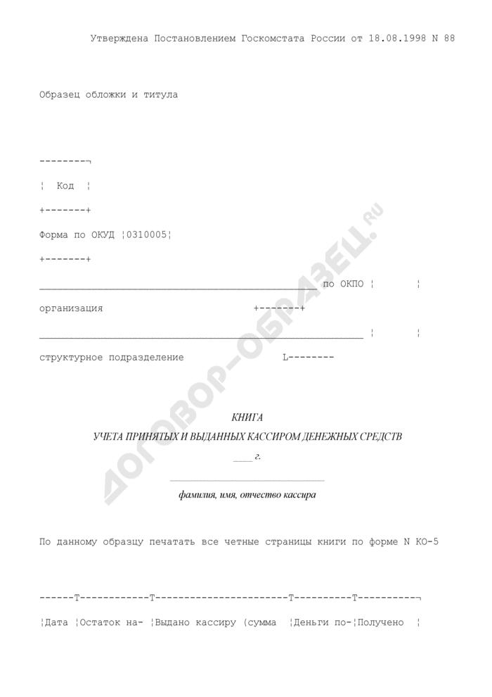 Книга учета принятых и выданных кассиром денежных средств (образец обложки и титула). Унифицированная форма N КО-5. Страница 1