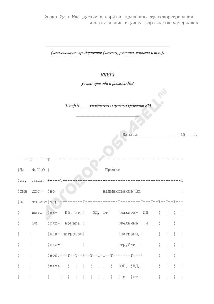 Книга учета прихода и расхода взрывчатых материалов. Форма N 2У. Страница 1