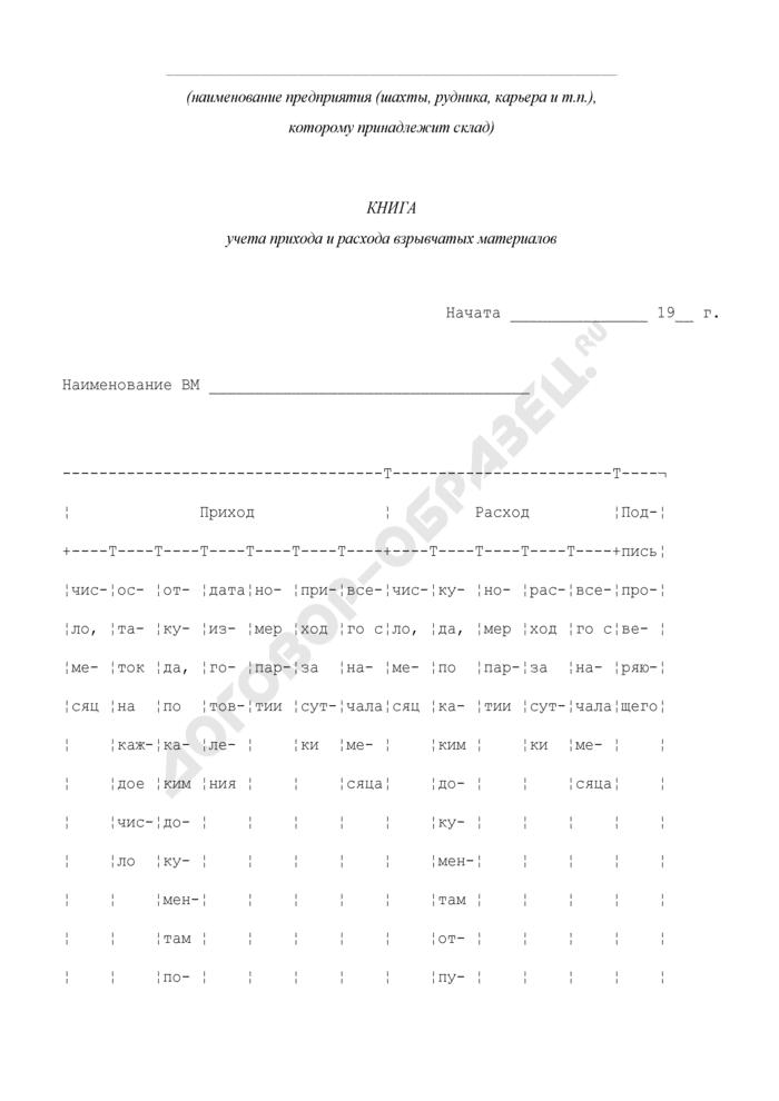 Книга учета прихода и расхода взрывчатых материалов. Форма N 1. Страница 1