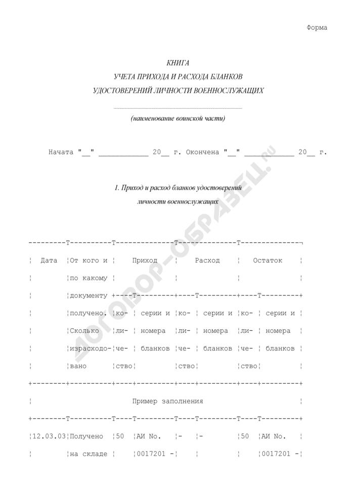 Книга учета прихода и расхода бланков удостоверений личности военнослужащих. Страница 1