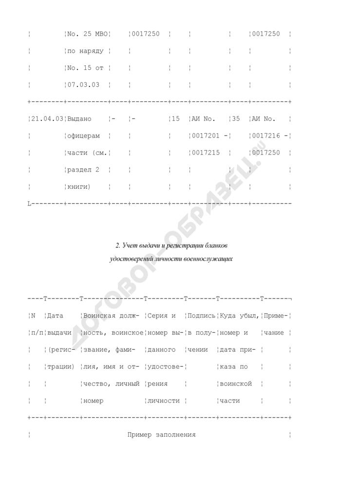 Книга учета прихода и расхода бланков удостоверений личности военнослужащих. Страница 2