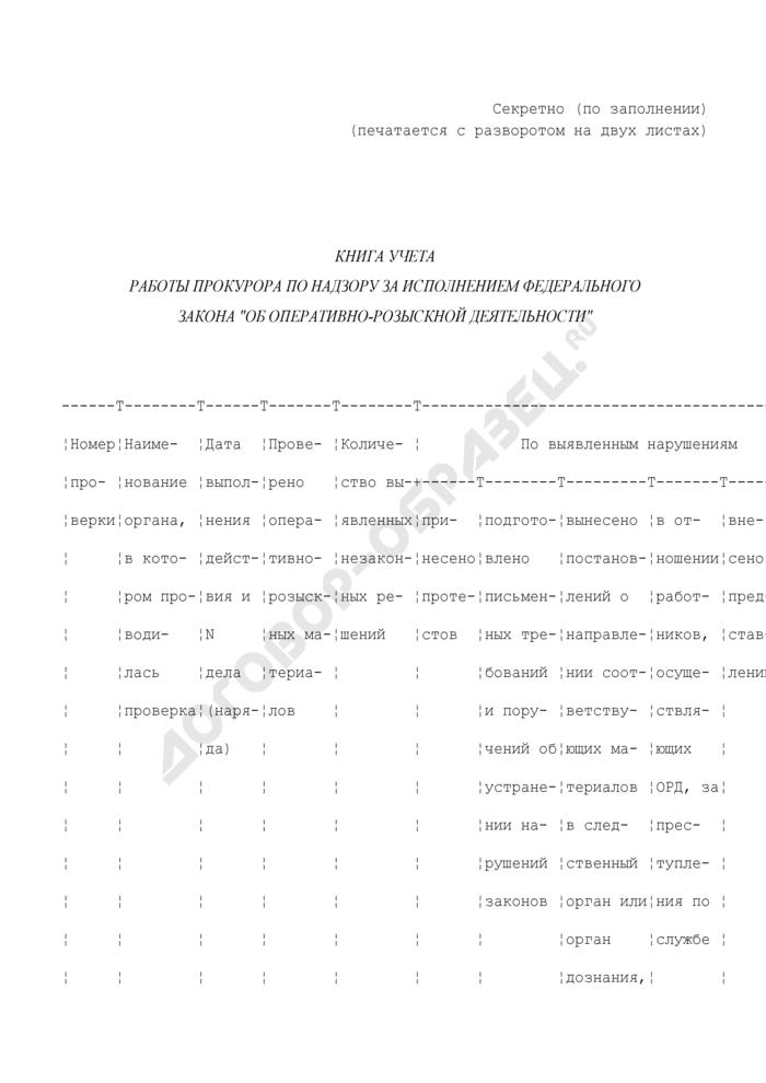 """Книга учета работы прокурора по надзору за исполнением Федерального закона """"Об оперативно-розыскной деятельности. Страница 1"""