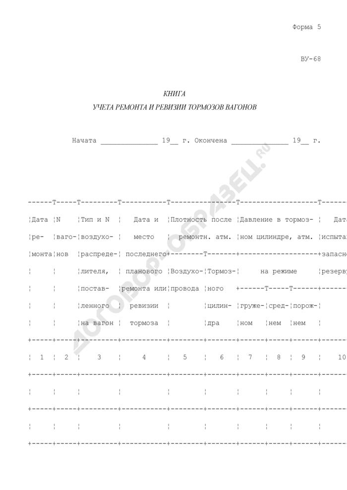 Книга учета ремонта и ревизии тормозов вагонов. Форма N ВУ-68. Страница 1