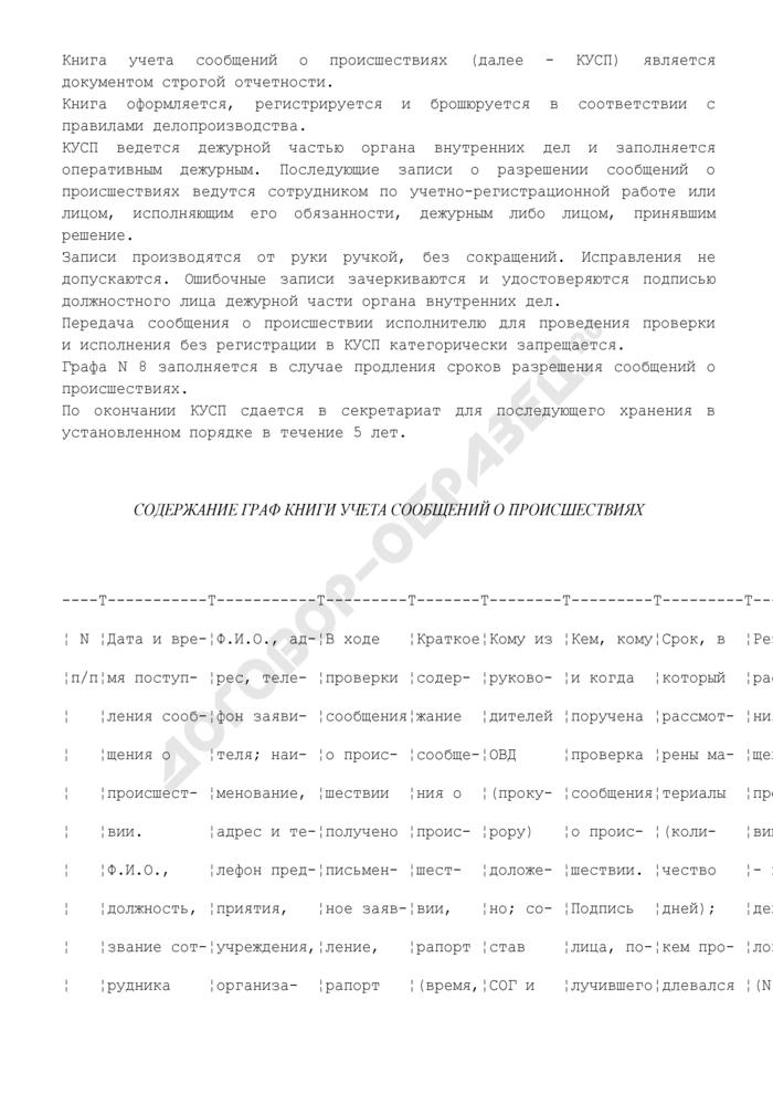 Книга учета сообщений о происшествиях в органах внутренних дел Российской Федерации. Страница 2