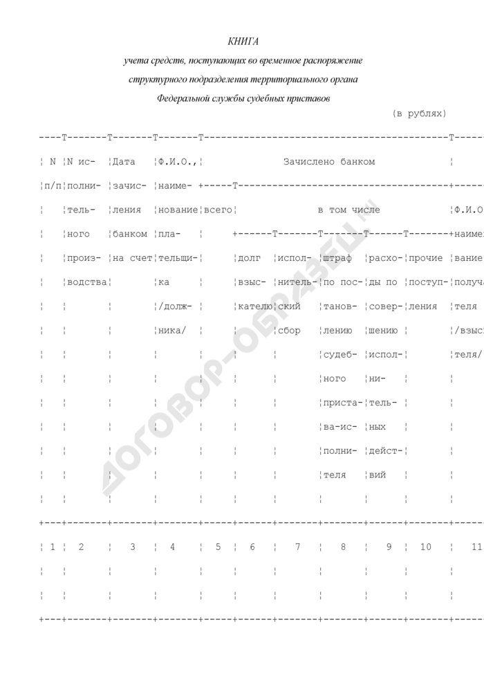 Книга учета средств, поступающих во временное распоряжение структурного подразделения территориального органа федеральной службы судебных приставов. Страница 1
