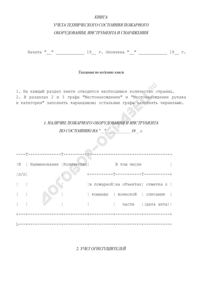 Книга учета технического состояния пожарного оборудования, инструмента и снаряжения. Страница 1