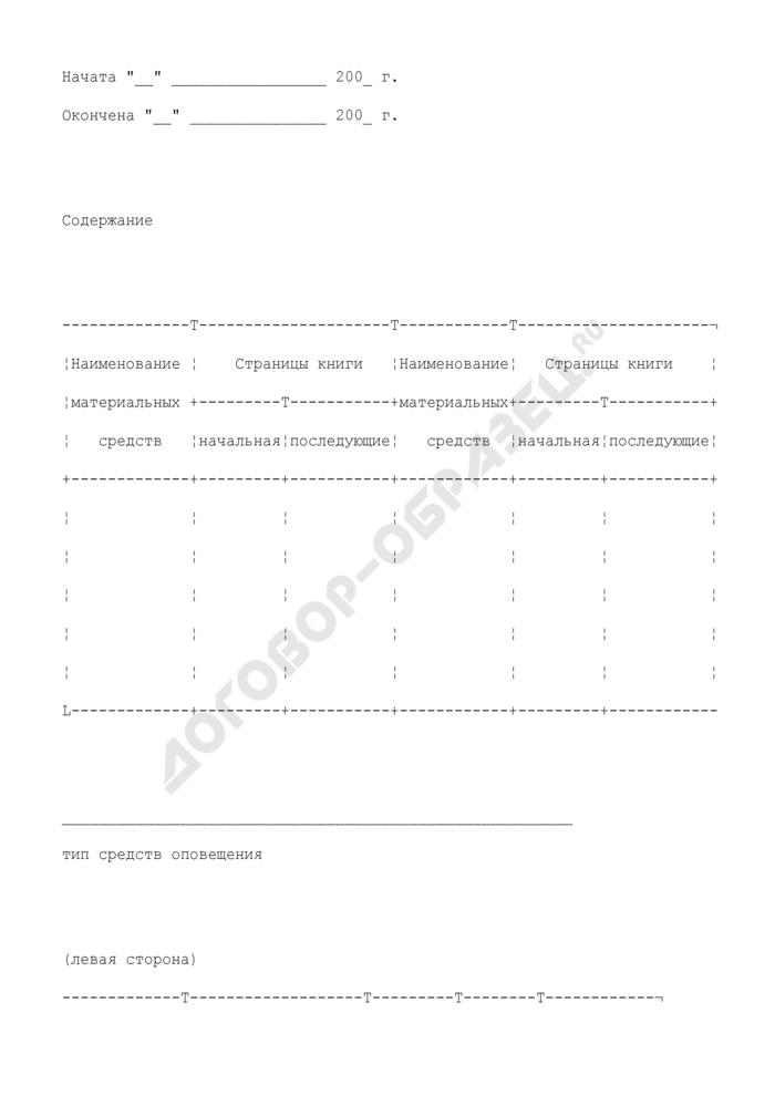 Книга учета технического состояния средств оповещения. Страница 1
