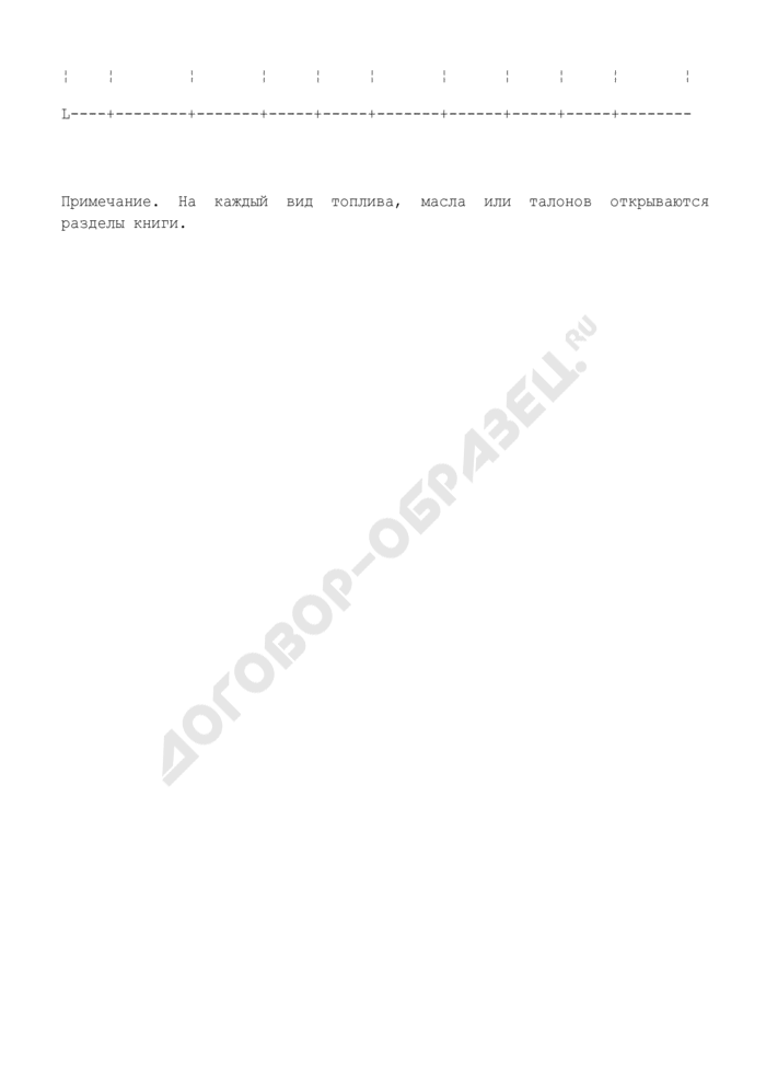 Книга учета топлива, смазочных материалов и талонов. Страница 2