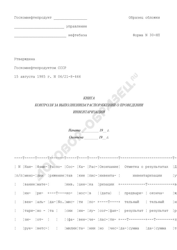 Книга контроля за выполнением распоряжений о проведении инвентаризации. Форма N 30-НП. Страница 1