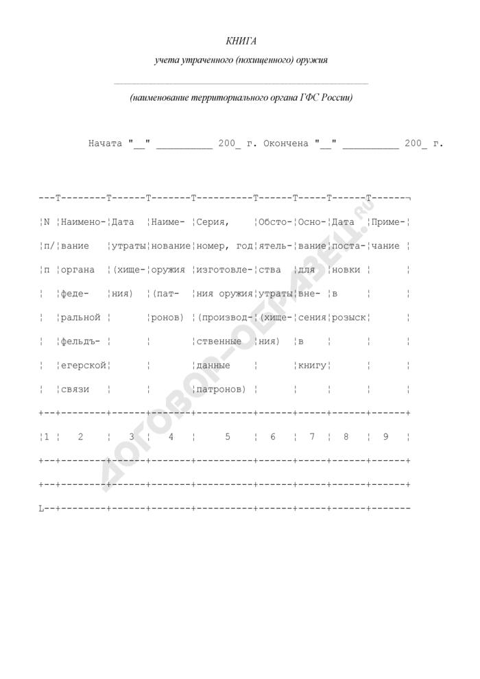 Книга учета утраченного (похищенного) оружия. Форма N 9. Страница 1