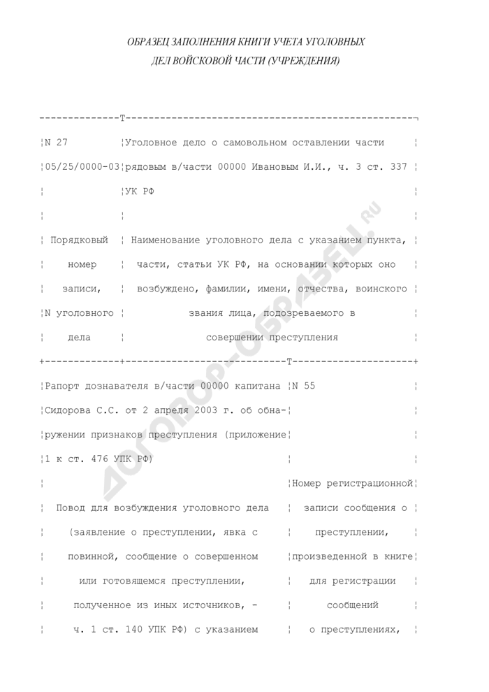 Образец заполнения книги учета уголовных дел войсковой части (учреждения). Страница 1
