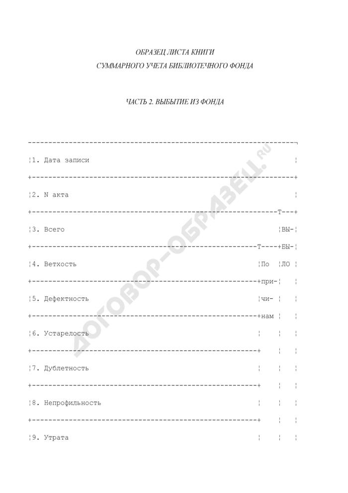 Образец листа книги суммарного учета библиотечного фонда. Выбытие из фонда. Страница 1