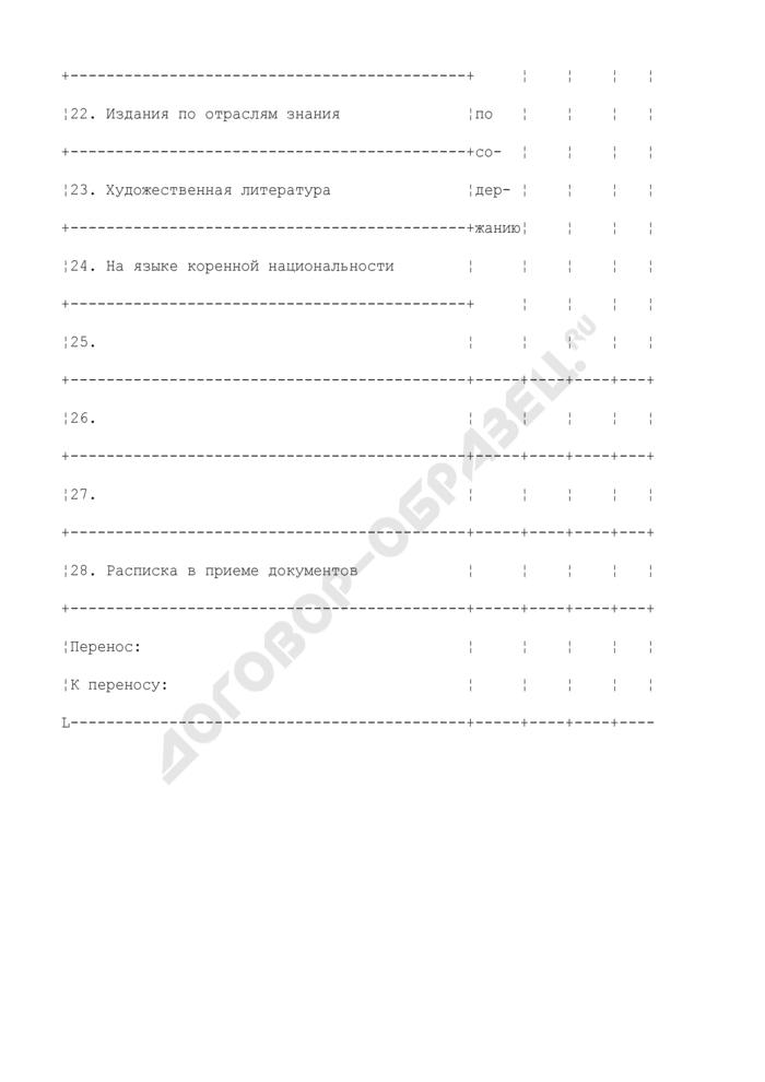 Образец листа книги суммарного учета библиотечного фонда. Выбытие из фонда. Страница 3