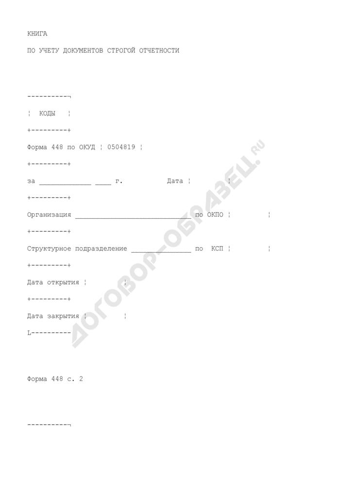 Унифицированные формы документов строгой отчетности. Книга по учету документов строгой отчетности. Форма N 448. Страница 1