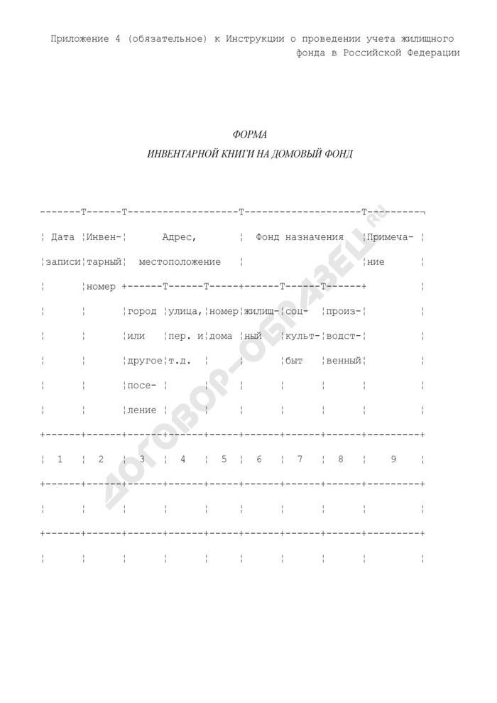 Форма инвентарной книги на домовый фонд. Страница 1
