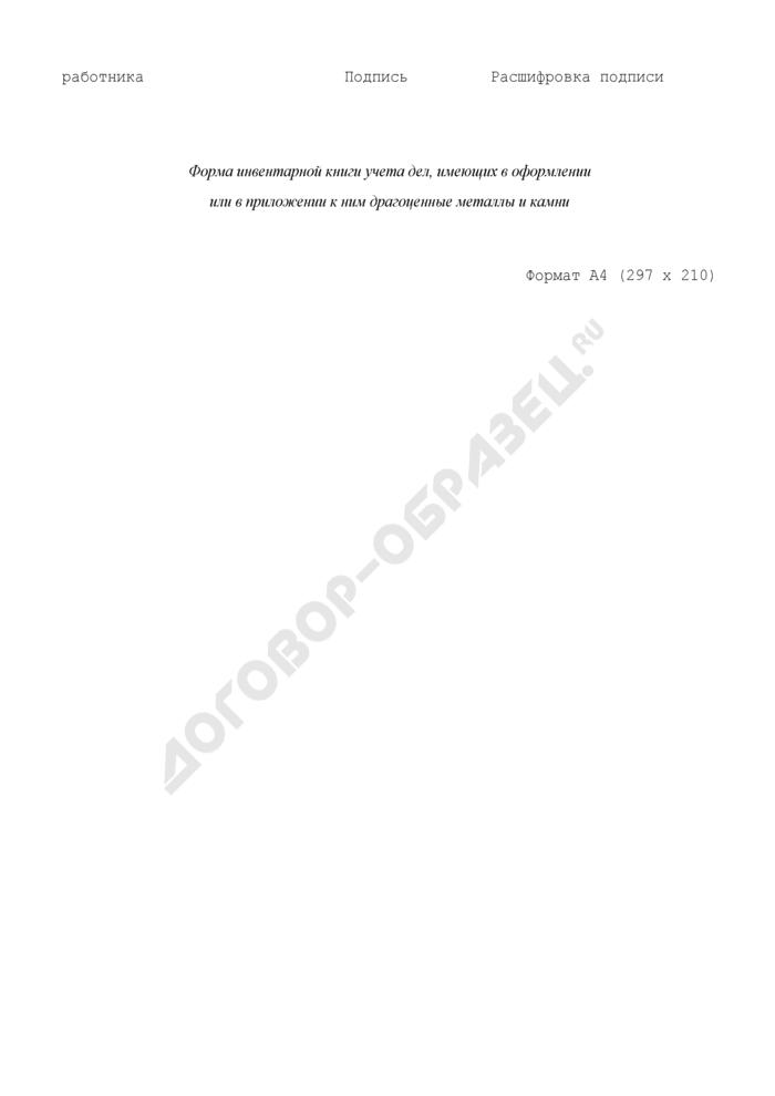 Форма инвентарной книги учета дел в архивном фонде Российской Федерации, государственных и муниципальных архивах, музеях и библиотеках, организациях Российской академии наук, имеющих в оформлении или в приложении к ним драгоценные металлы и камни. Страница 2