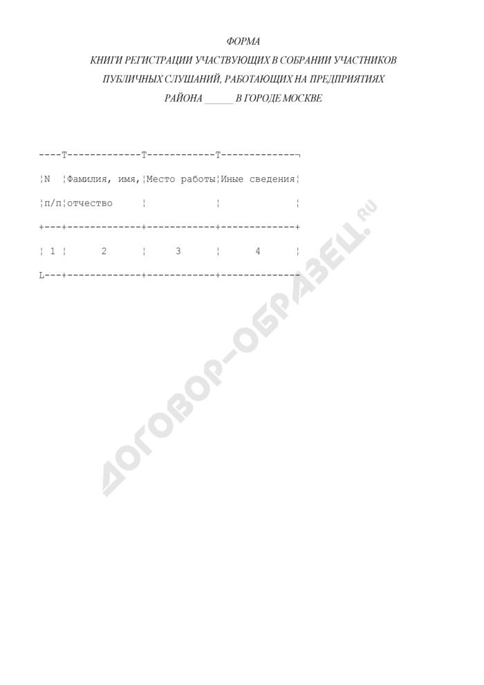 Форма книги регистрации участвующих в собрании участников публичных слушаний, работающих на предприятиях города Москвы. Страница 1