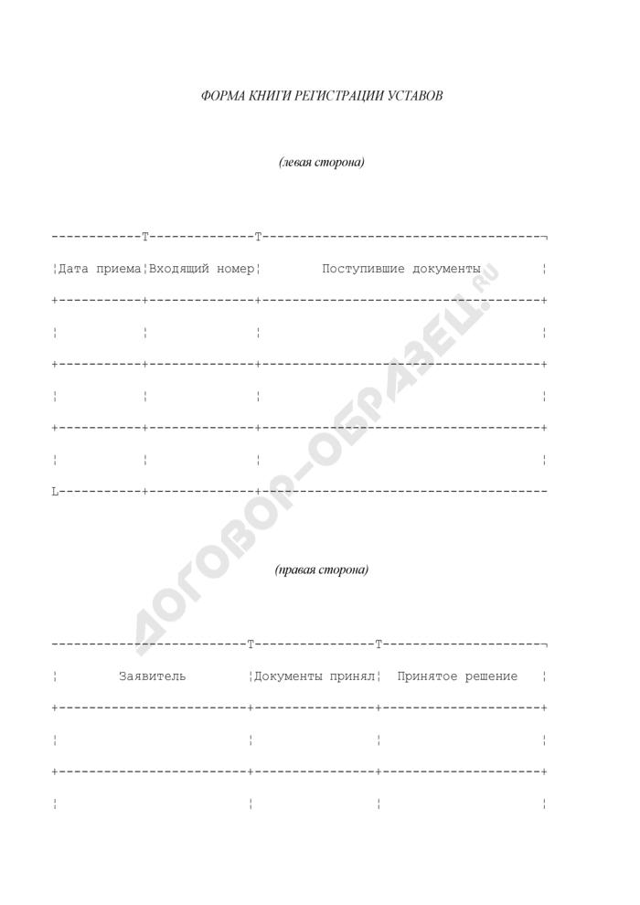 Форма книги регистрации уставов. Страница 1