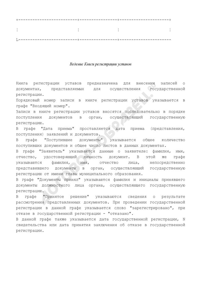 Форма книги регистрации уставов. Страница 2